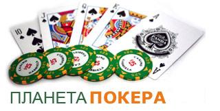 покер онлайн - лого