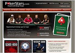 PokerStars начало игры